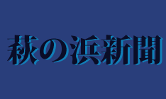 萩の浜新聞バナー