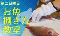 お魚さばき方教室